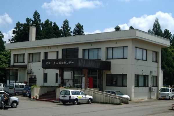 広神老人福祉センター